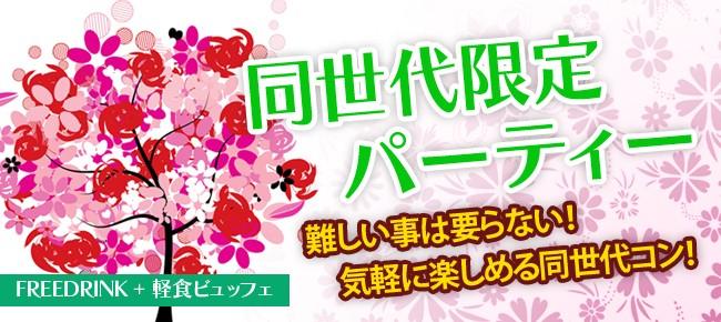 9/23 20~30代 表参道コン♡
