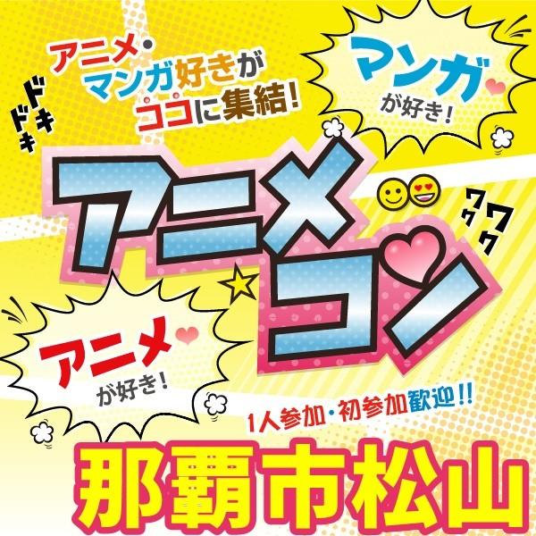 第2回 同世代のアニメコン@那覇市松山