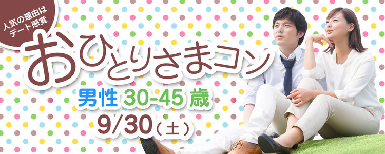 第352回 プチ街コン【1人参加限定★30-45歳】