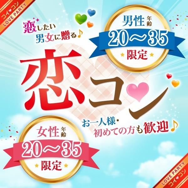 第13回 恋コン@鳥取~ちょっと年の差編~