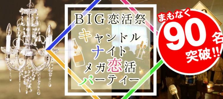 キャンドルナイトメガ恋活パーティー香川