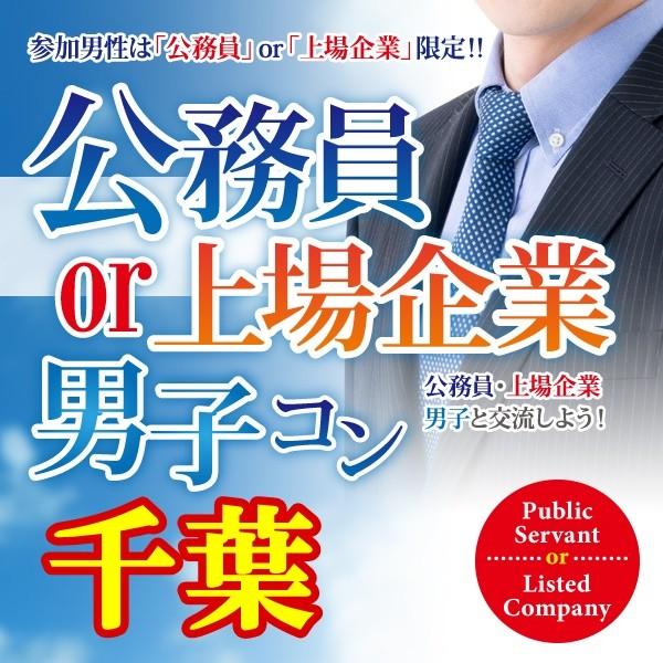 第2回 公務員or上場企業男子コン@千葉