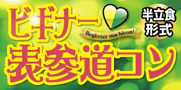 ビギナー表参道コン【半立食】25~35歳