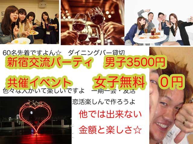 10.1新宿交流パーティ半立食
