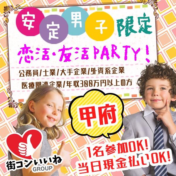 安定男子限定「恋活友活パーティー甲府」