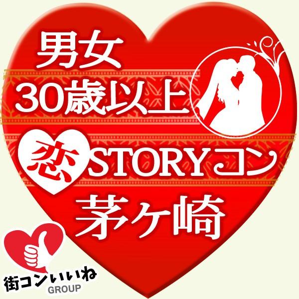 30歳以上限定 恋STORYコン茅ヶ崎
