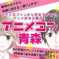 第10回 アニメコン in青森