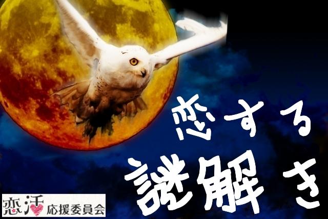 第1回 恋活カフェ【謎解き×宝探し】in 日立市