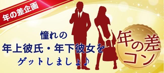 オトナ年の差友活恋活PARTY