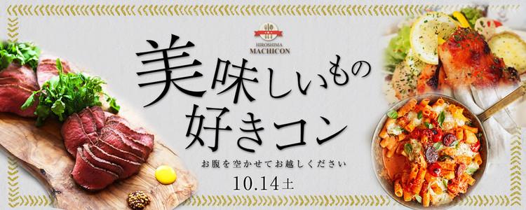第356回 プチ街コン【美味しいもの好きコン】