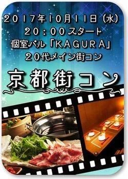 第1回 京都20代街コン