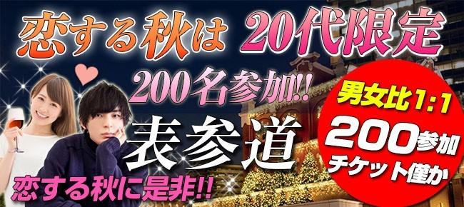 第50回 表参道200名★20代限定恋活パーティー