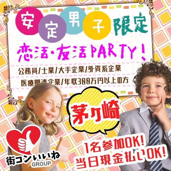 安定男子限定「恋活友活パーティー茅ヶ崎」