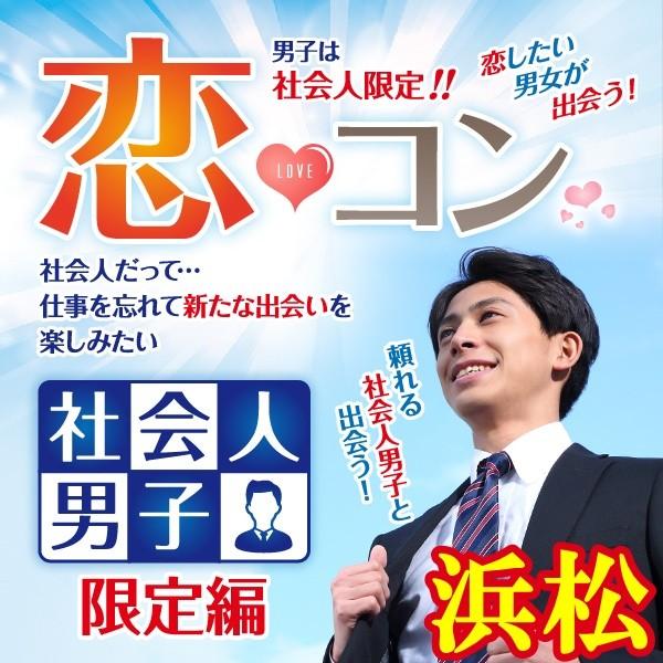 第1回 恋コン@浜松~社会人男子限定編~