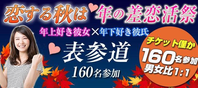 第51回 表参道160名★恋活パーティー