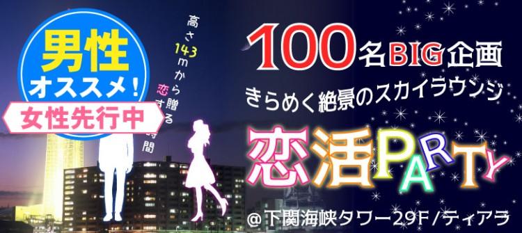 【BIG企画】恋活party-下関
