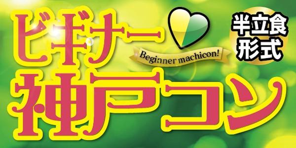 ビギナー神戸コン【半立食】20代限定