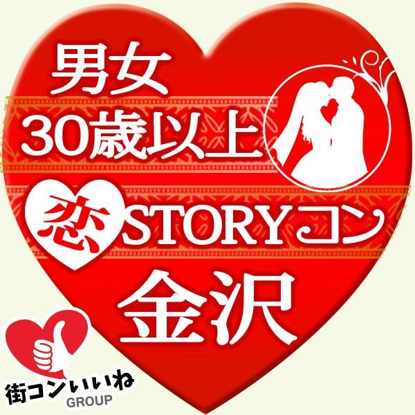 30歳以上限定 恋STORYコンin金沢