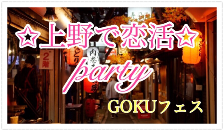 第2回 上野で恋活・友活パーティー