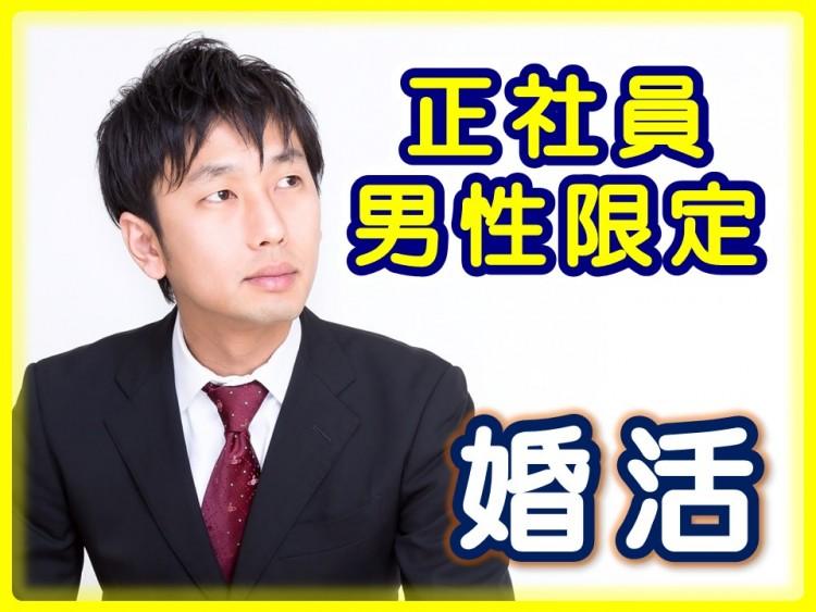 第2回 埼玉県熊谷市・婚活パーティ2