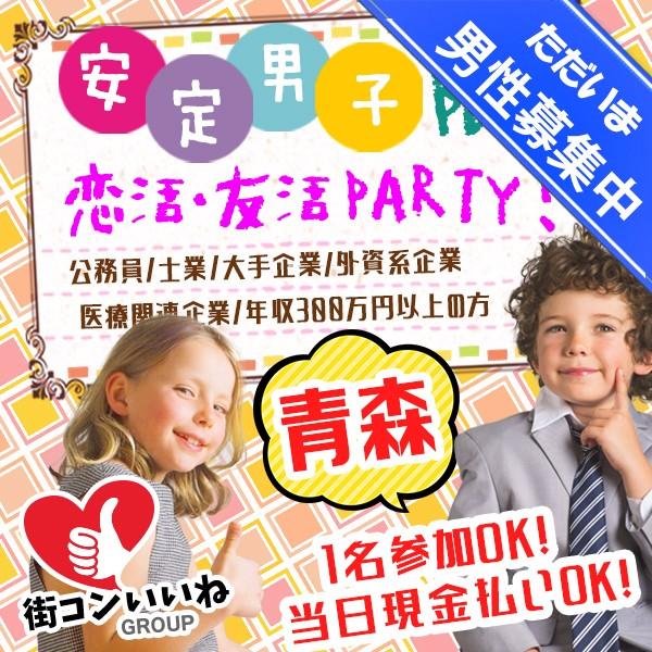 安定男子限定「恋活友活パーティー青森」