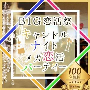 キャンドルナイトメガ恋活パーティー静岡