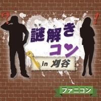 謎解きコンin刈谷【第三弾】