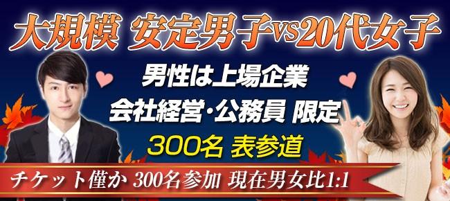 第47回 表参道300名★ラグジュアリー