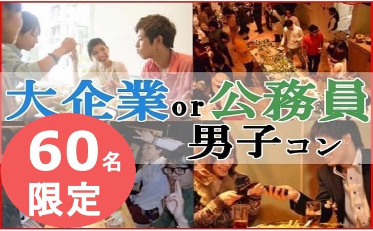 大企業or公務員男子コンin四日市