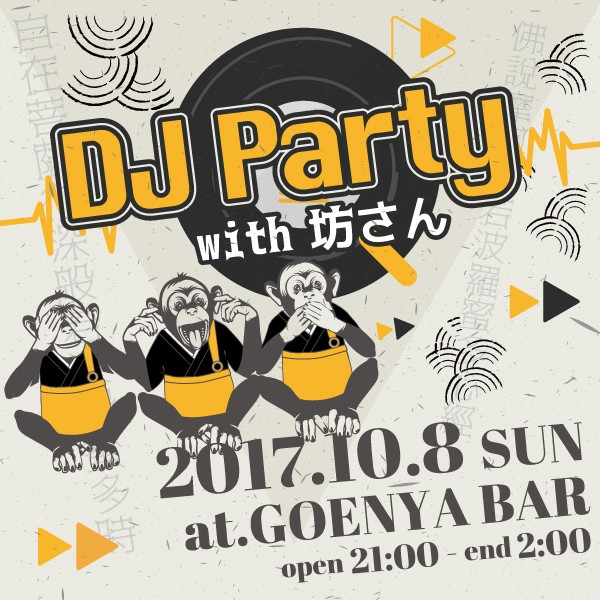 DJ Party With坊さん