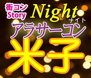 アラサー限定コン@米子(10.7)夜開催