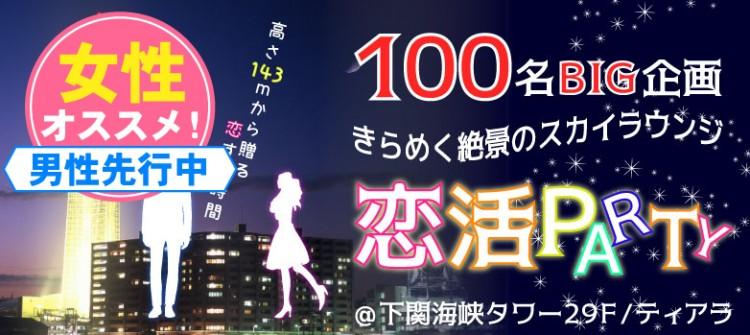 第7回 【BIG企画】恋活party-下関