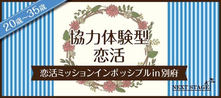 【協力体験型】恋活MIP IN 別府
