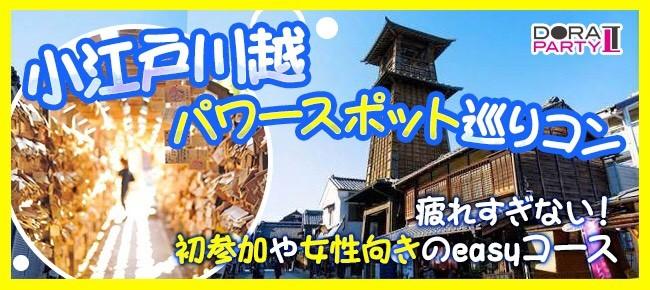 9/23 23~35歳 小江戸コン☆