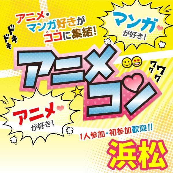 第1回 同世代のアニメコン@浜松
