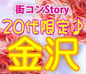 20代限定コン@金沢(10.22)