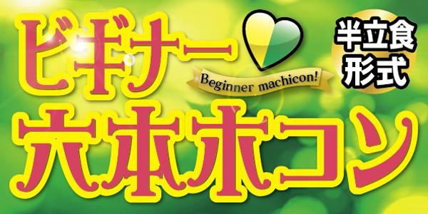 ビギナー六本木コン【半立食】25~35歳