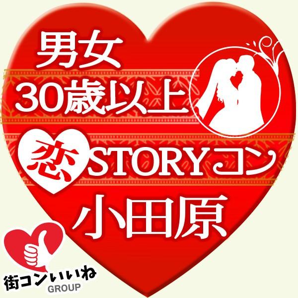 30歳以上限定 恋STORYコン小田原