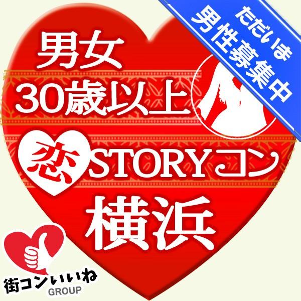 30歳以上限定 恋STORYコン横浜