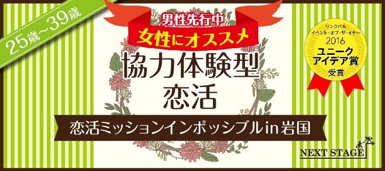 第1回 ◆初開催◆ 恋活MIP岩国コン
