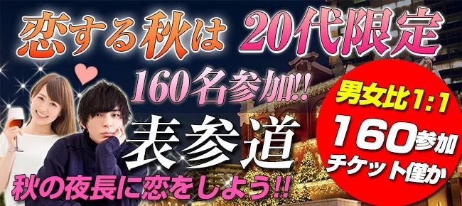 第51回 表参道200名★20代限定恋活パーティー