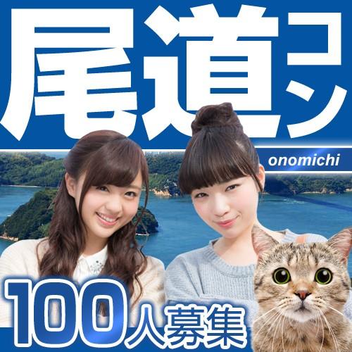 第1回 尾道新開コン【100人参加型合コン】