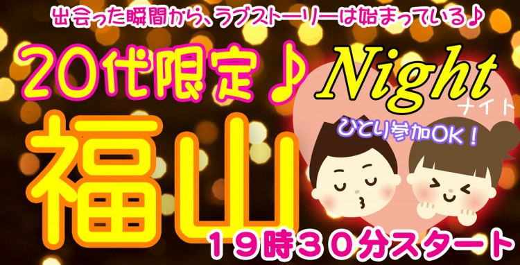 20代限定コン@福山(3.17)夜開催
