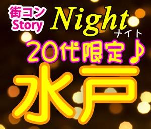 20代限定コン@水戸(10.21)夜開催