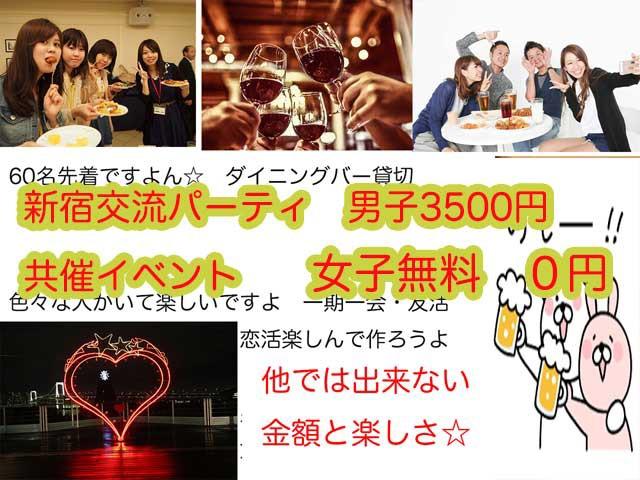 9.24新宿共催交流パーティ