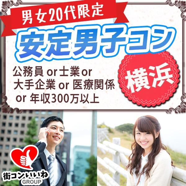 男女20代限定「安定男子コン横浜」