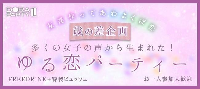 9/23 横浜年の差コン☆