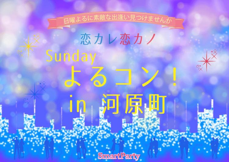 恋カレ 恋カノ Sundayよるコン!