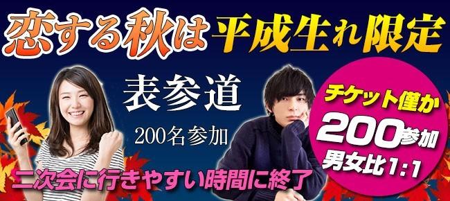 第49回 表参道200名★恋活パーティー