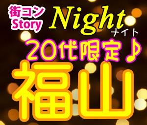20代限定コン@福山(1.6)夜開催